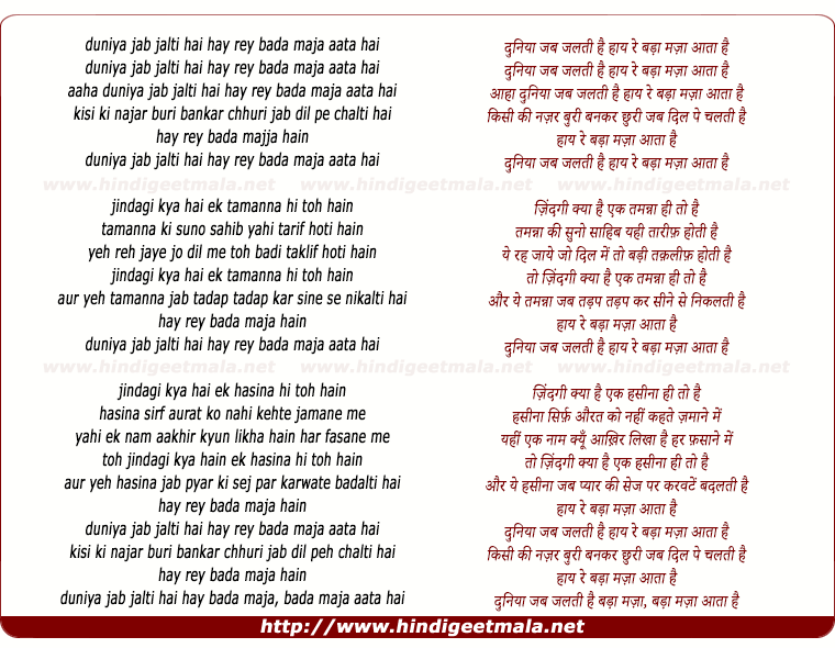 lyrics of song Duniya Jab Jalatee Hai