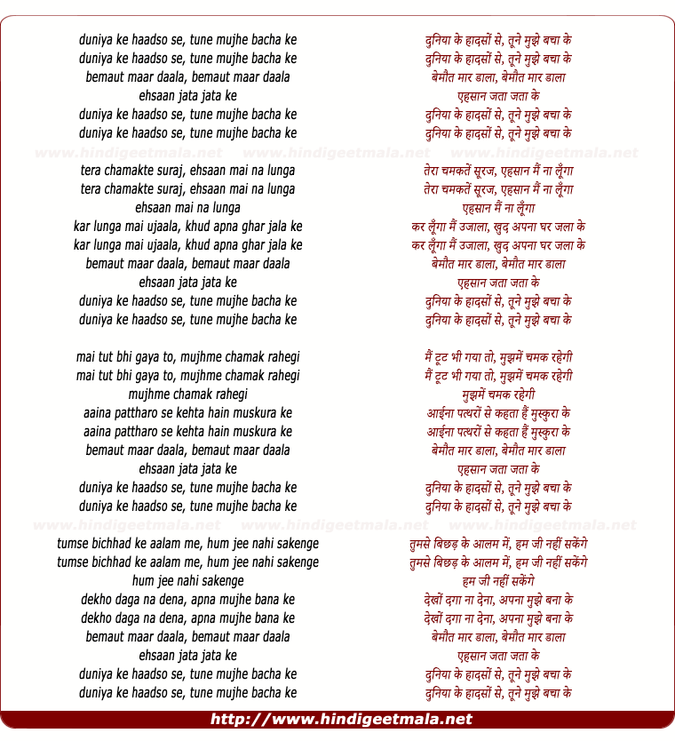 lyrics of song Duniya Ke Haadaso Se Tune Mujhe Bachaake