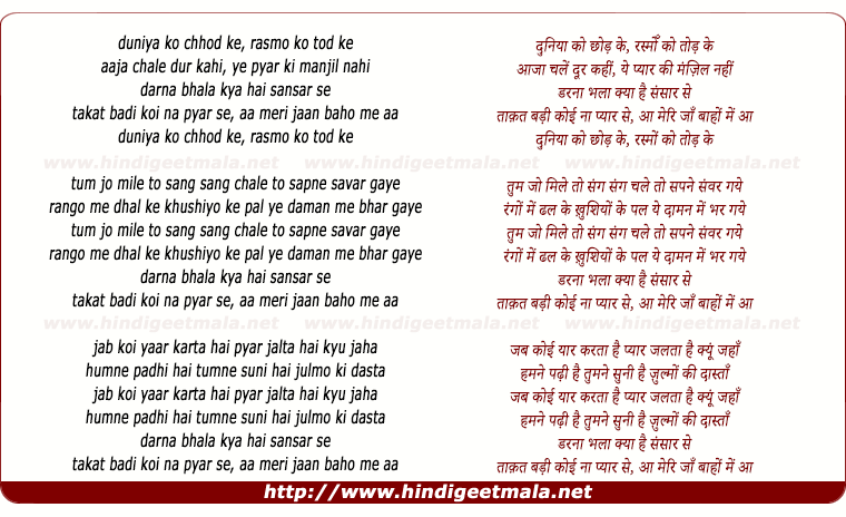 lyrics of song Duniya Ko Chhod Ke, Rasmo Ko Tod Ke