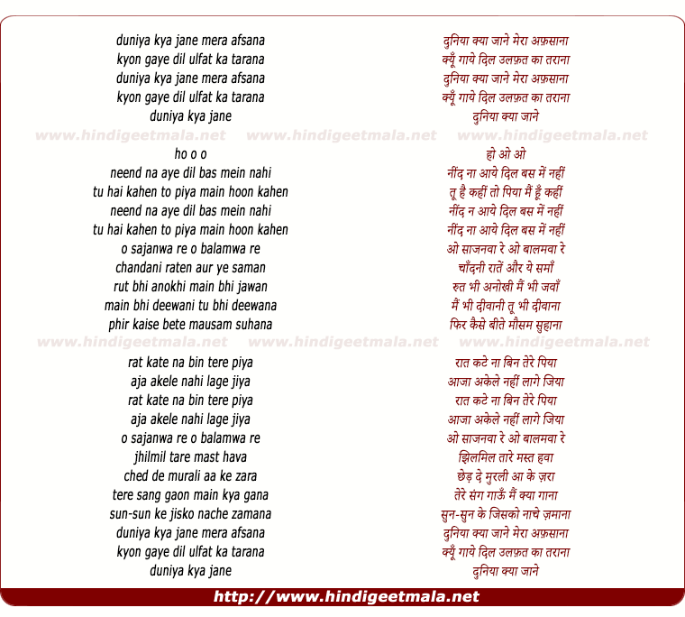 lyrics of song Duniya Kya Jaane