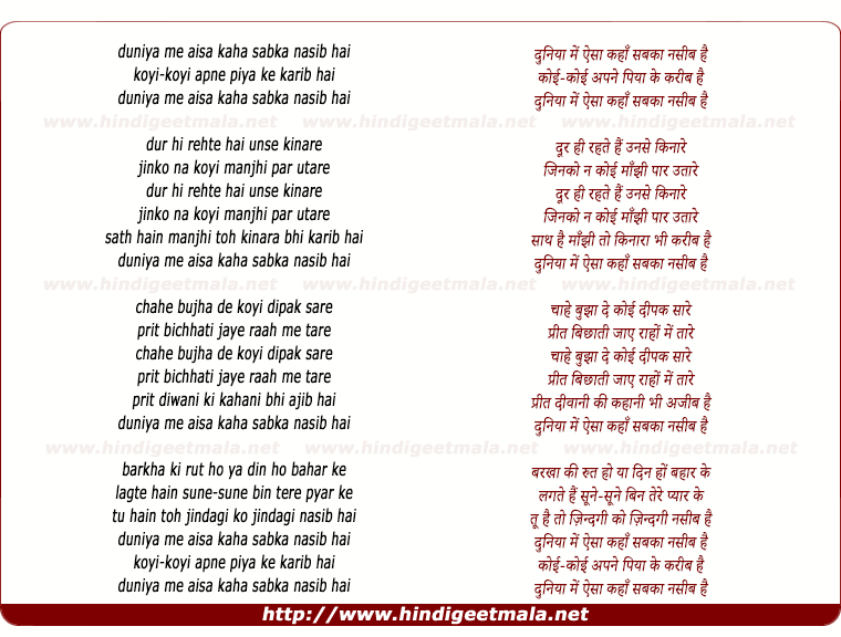lyrics of song Duniya Me Aisa Kaha Sab Kaa Nasib Hai