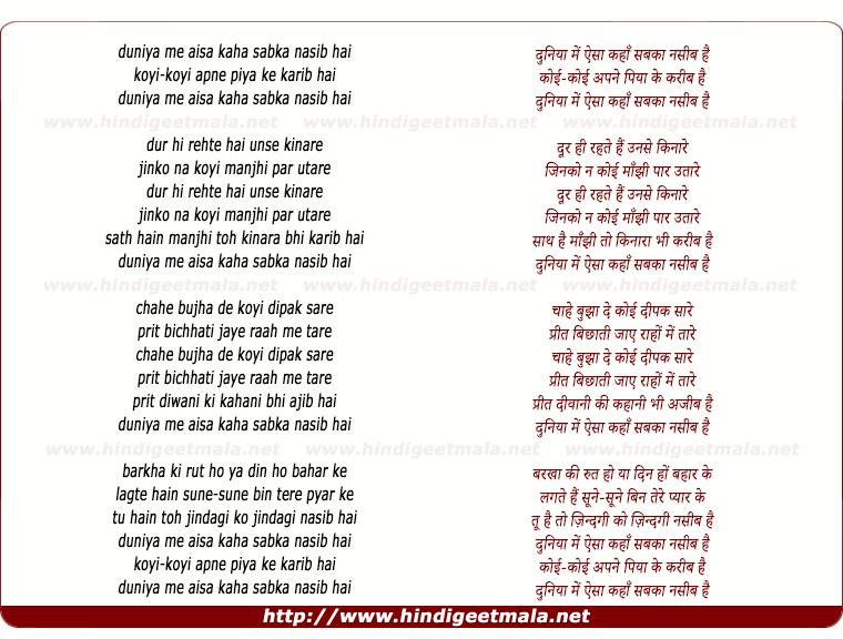 lyrics of song Duniya Me Aisa Kaha Sab Kaa Nasib Hai