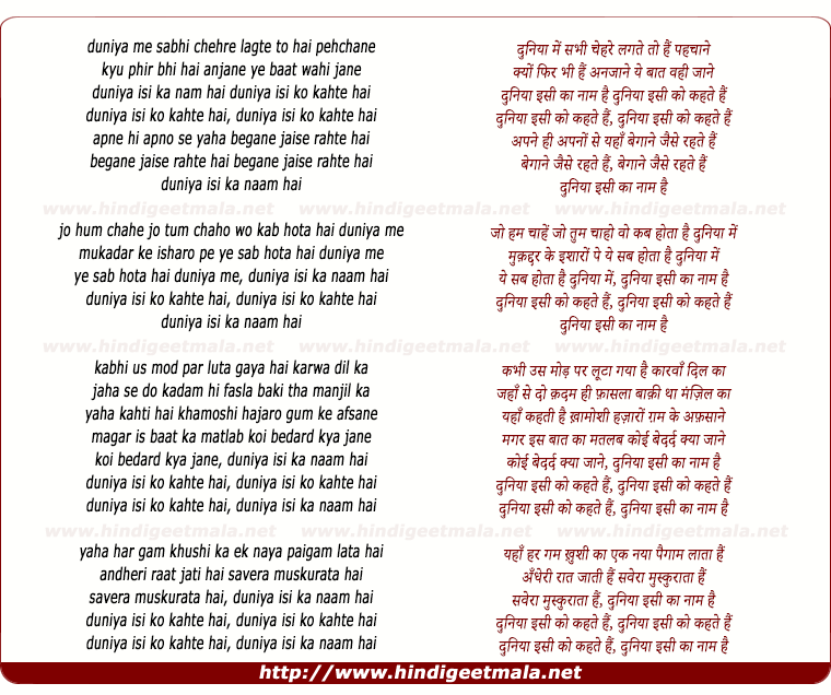 lyrics of song Duniya Me Sabhee Chehare Lagte