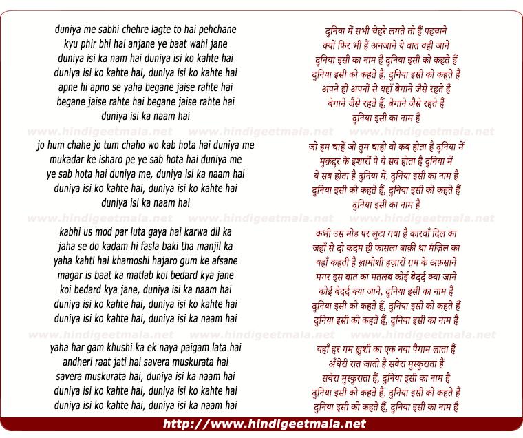 lyrics of song Duniya Me Sabhee Chehare Lagte