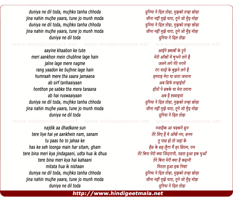 lyrics of song Duniya Ne Dil Toda, Mujhko Tanha Chhoda