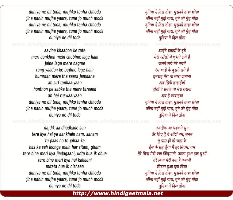 lyrics of song Duniya Ne Dil Toda, Mujhko Tanha Chhoda