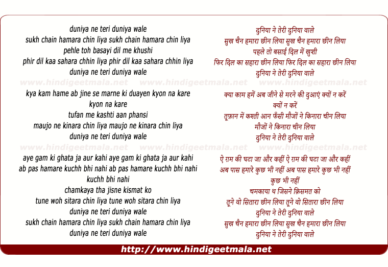 lyrics of song Duniya Ne Teree Duniya Wale