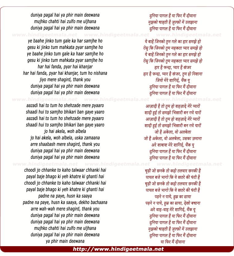 lyrics of song Duniya Pagal Hai, Ya Phir Main Diwana