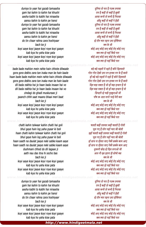 lyrics of song Duniya To Yaar Hai Gazab Tamaasha