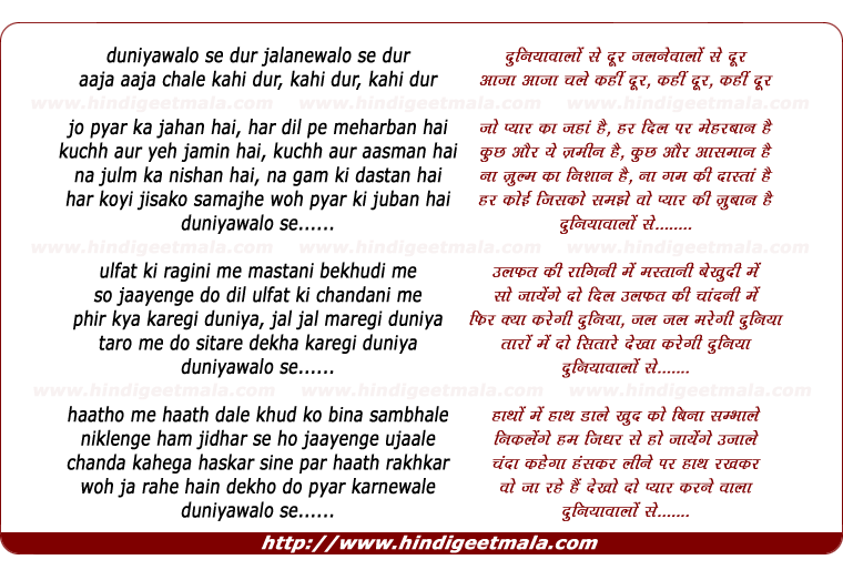 lyrics of song Duniya Walo Se Dur Jalne Walo Se Dur