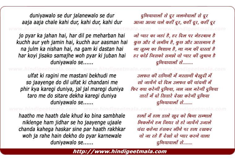 lyrics of song Duniya Walo Se Dur Jalne Walo Se Dur