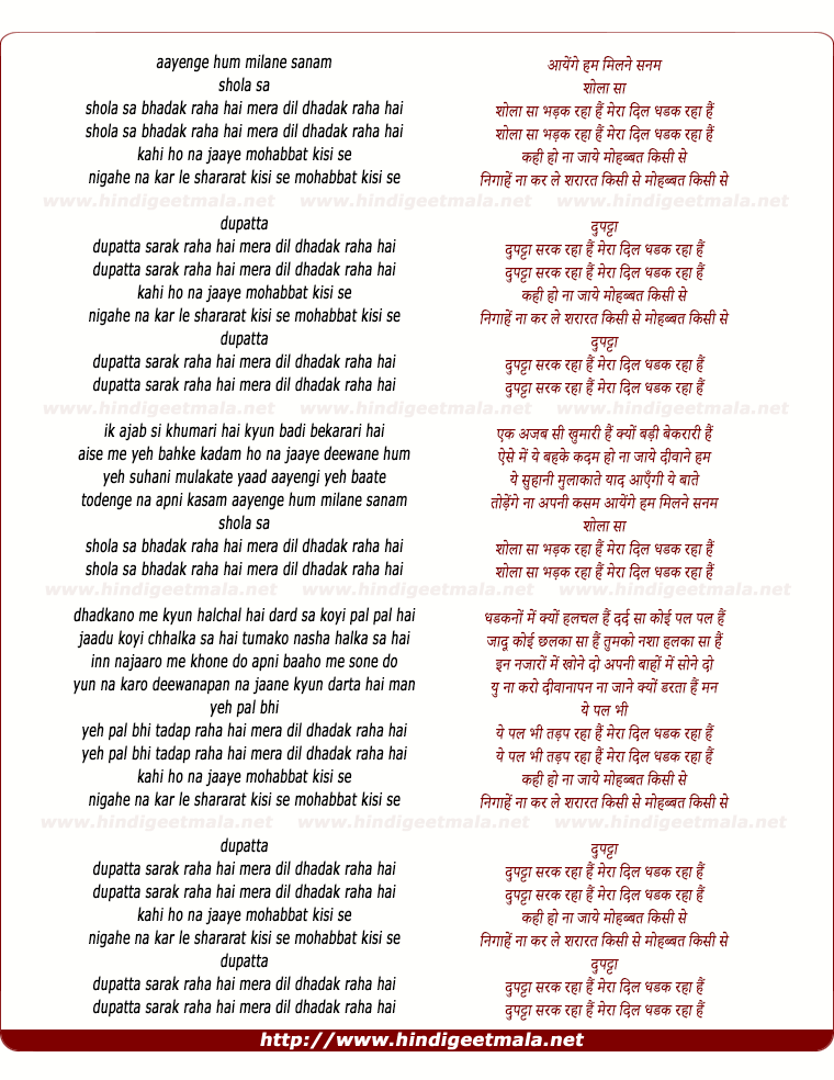 lyrics of song Dupatta Sarak Raha Hai