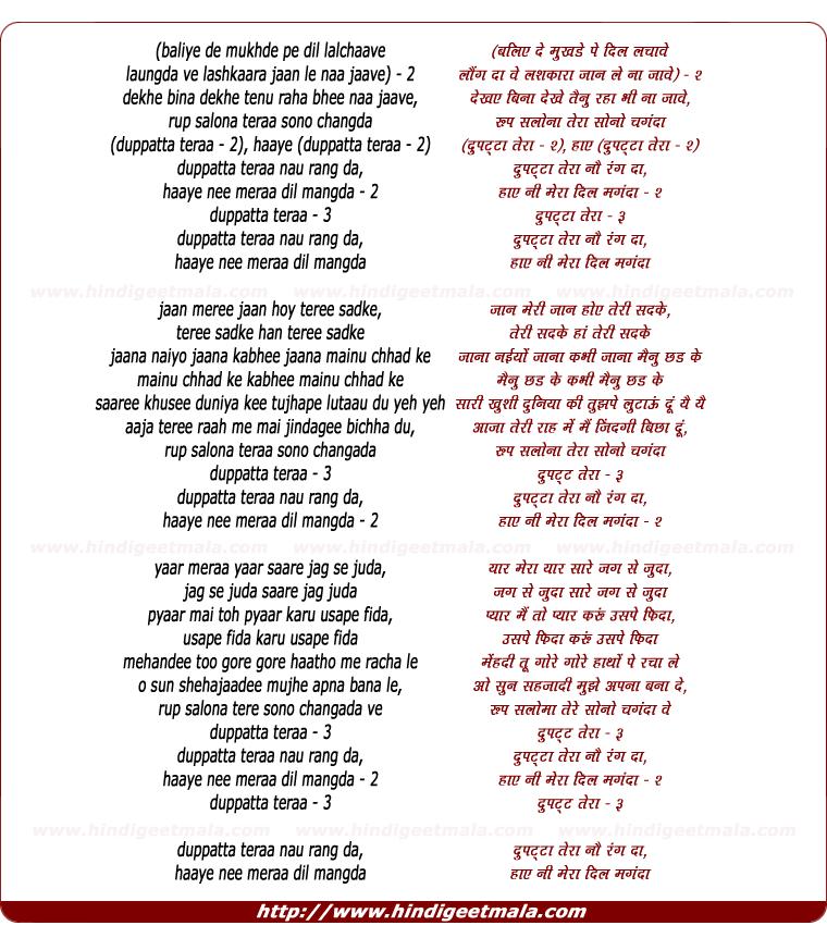 lyrics of song Duppatta Tera Nau Rang Da