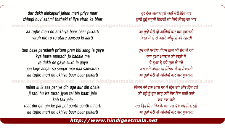 lyrics of song Dur Dekh Alakapuree Jahan Meree Priya Nar