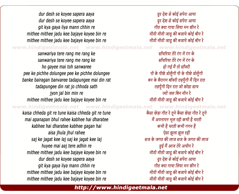 lyrics of song Dur Desh Se Koyee Sapera Aaya