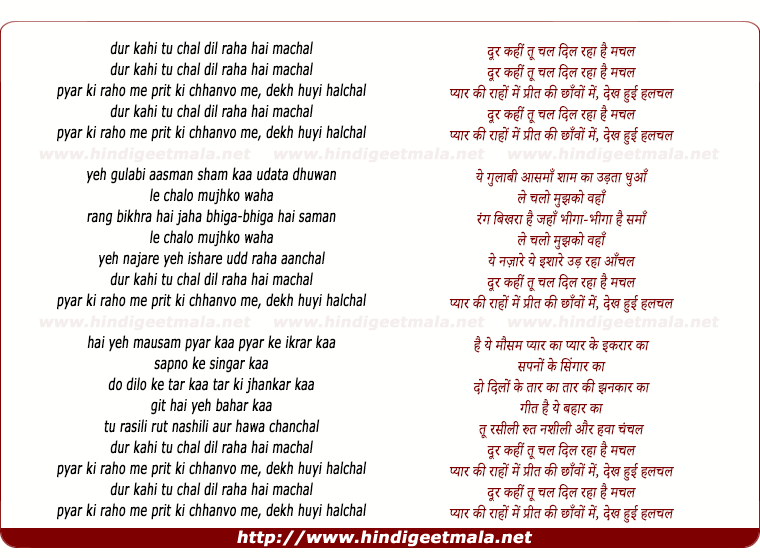 lyrics of song Dur Kahee Too Chal Dil Raha Hai Machal
