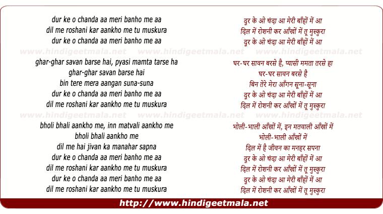 lyrics of song Dur Ke O Chanda Aa Meree Banho Me Aa