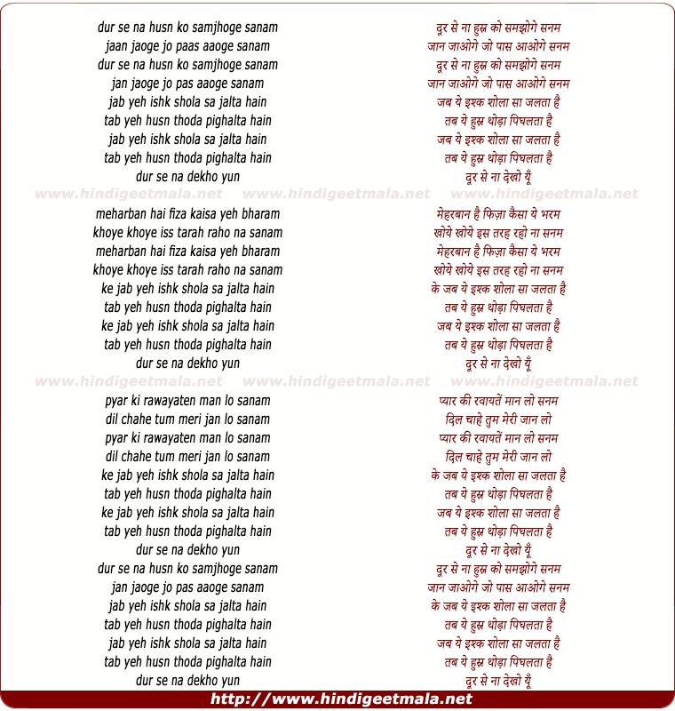 lyrics of song Dur Se Na Husn Ko Samjhoge Sanam