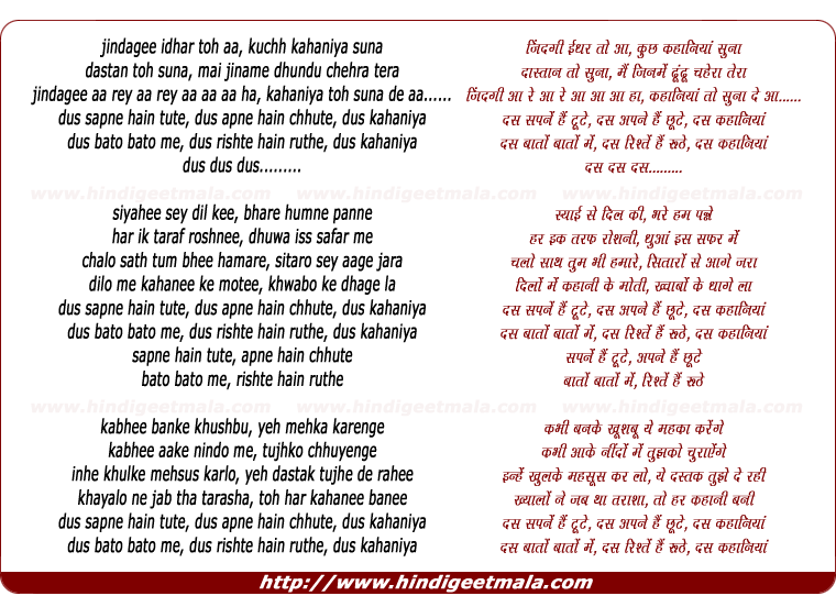 lyrics of song Dus Dus Dus
