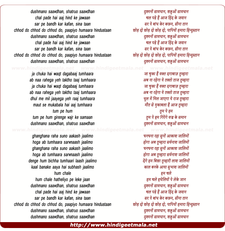 lyrics of song Dushmano Savdhan, Shatruo Savdhan