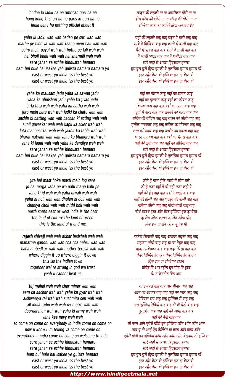 lyrics of song East Or West India Is The Best, Ham Bul Bule Hai Isakee