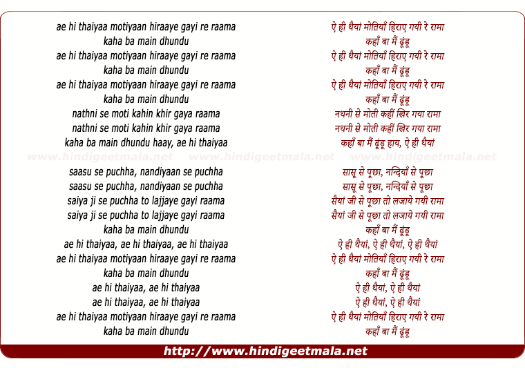 lyrics of song Ae Hi Thaiya Motiya Hiraye Gayi Re