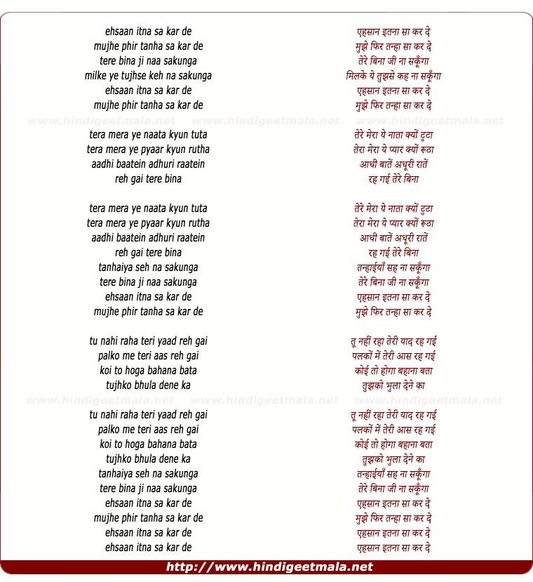 lyrics of song Ehsaan Itana Sa Kar De