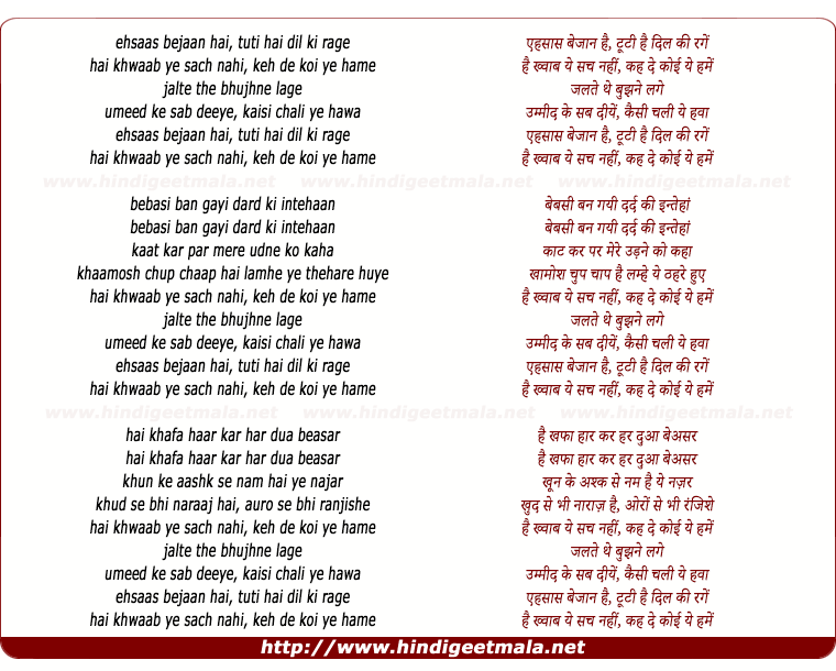 lyrics of song Ehsaas Bejaan Hai Tuti Hai Dil Ki Ragein