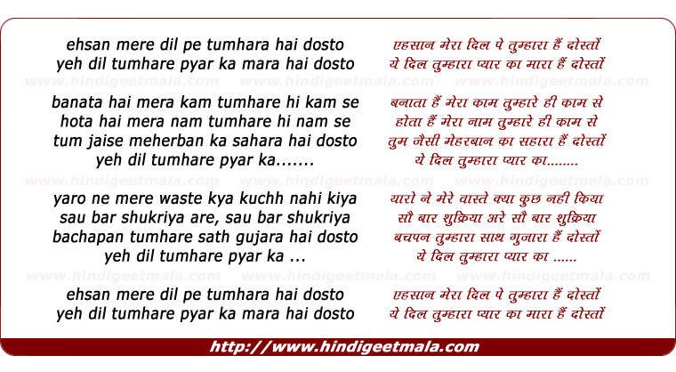lyrics of song Ehsan Mere Dil Pe Tumhara Hai Dosto