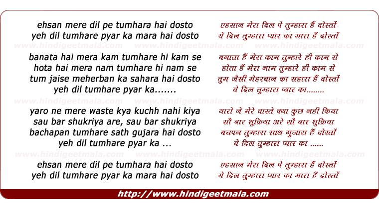 lyrics of song Ehsan Mere Dil Pe Tumhara Hai Dosto