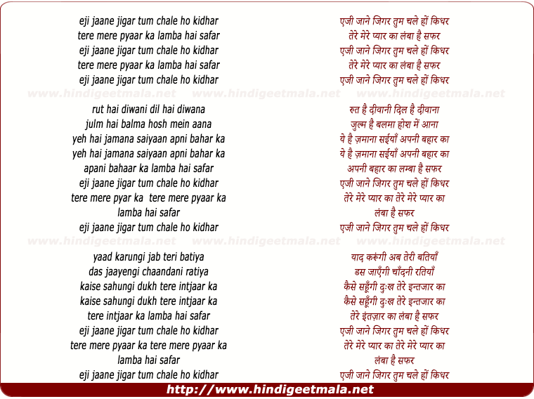 lyrics of song Eji Jaane Jigar Tum Chale Ho Kidhar