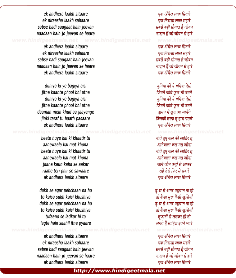 lyrics of song Ek Andhera Laakh Sitaare