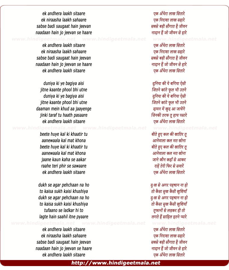 lyrics of song Ek Andhera Laakh Sitaare