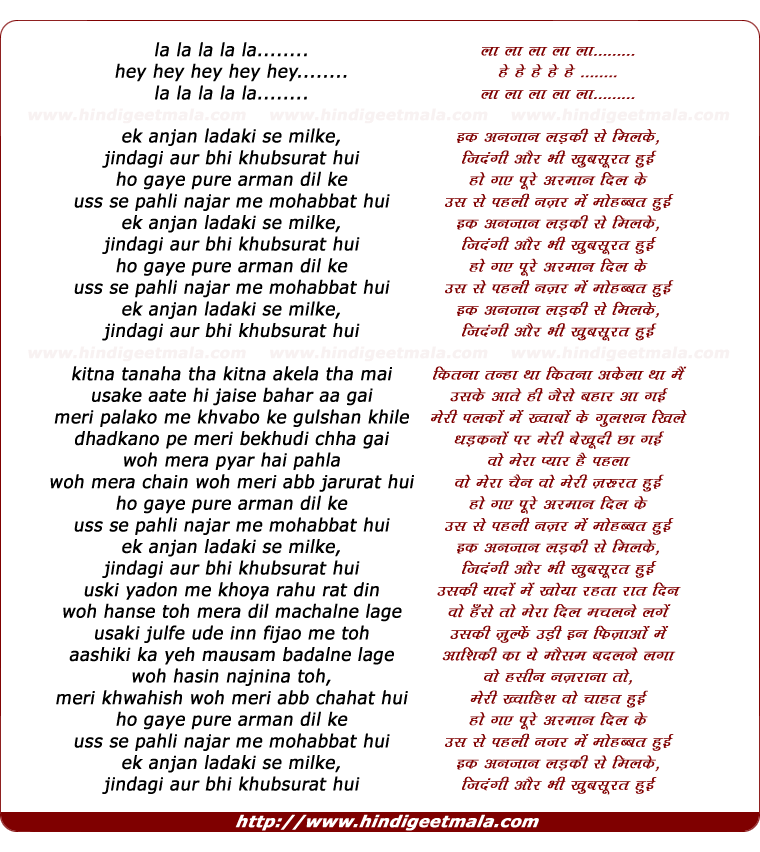 lyrics of song Ek Anjan Ladaki Se Milke