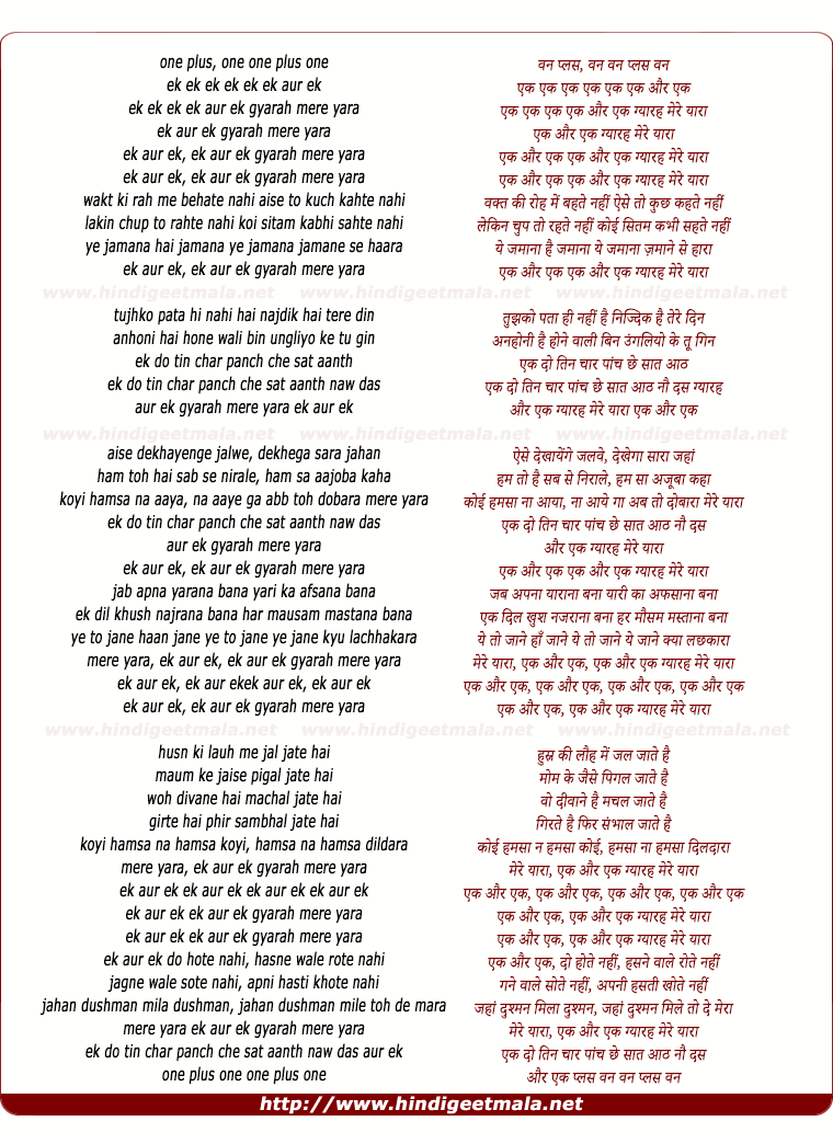 lyrics of song Ek Aur Ek Gyarah Mere Yara