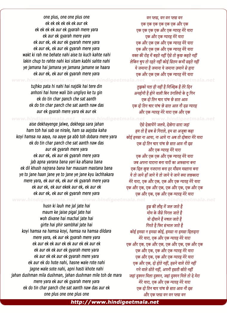 lyrics of song Ek Aur Ek Gyarah Mere Yara