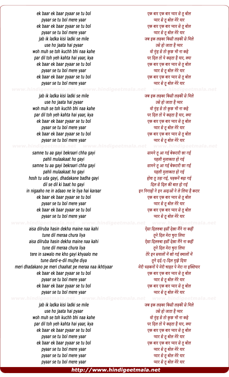 lyrics of song Ek Baar Ek Baar Pyaar Se Too Bol