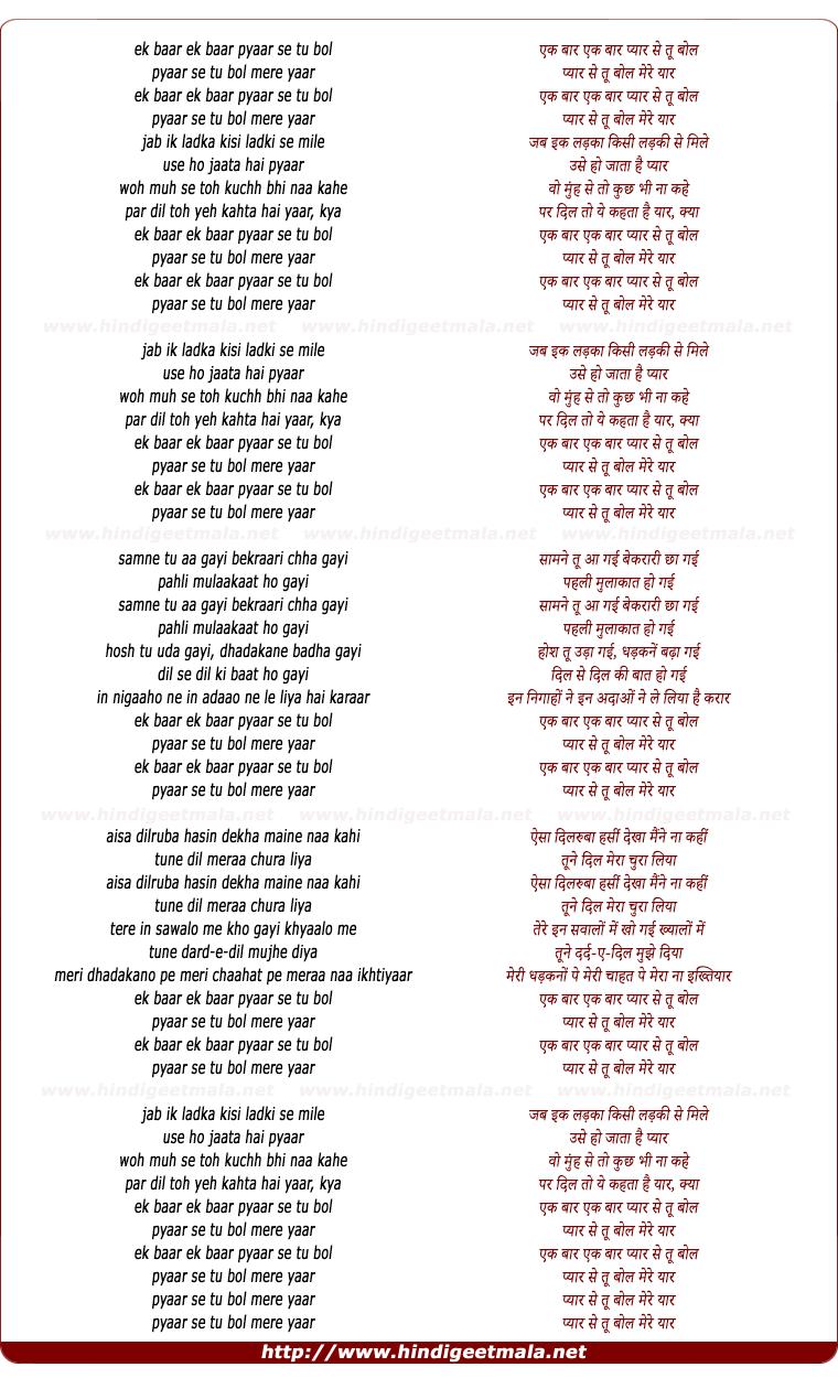 lyrics of song Ek Baar Ek Baar Pyaar Se Too Bol