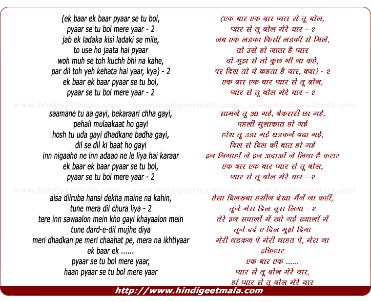lyrics of song Pyaar Se Tu Bol Mere Yar