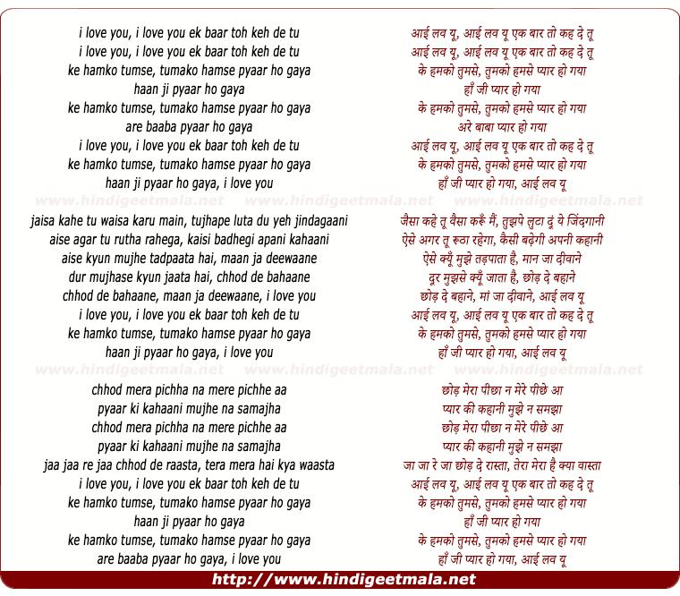lyrics of song Ek Baar Toh Keh De Tu