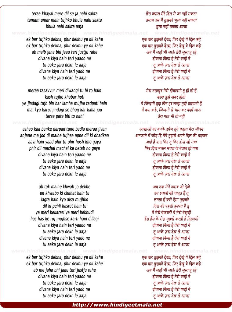 lyrics of song Ek Baar Tujhko Dekha (Deewana Kiya Hai Teri Yado Ne)