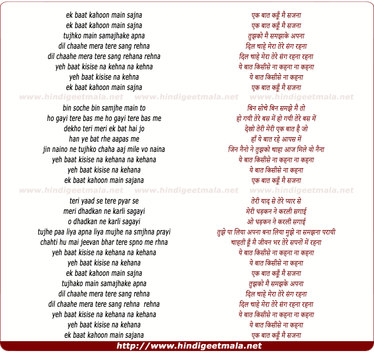 lyrics of song Ek Baat Kahoon Main Sajana