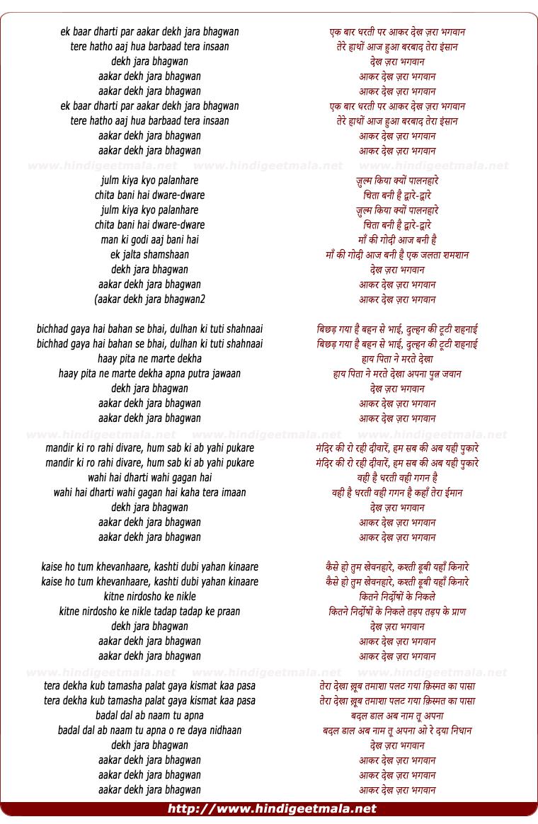 lyrics of song Ek Baar Dharti Par Aakar Dekh Zara Bhagwan