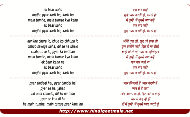 lyrics of song Ek Bar Kaho Mujhe Pyar Karte Ho