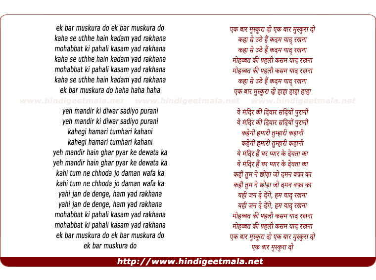 lyrics of song Ek Bar Muskura Do