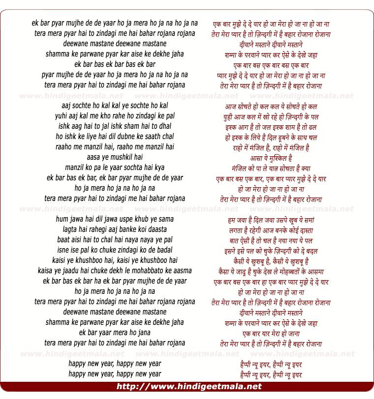 New year song lyrics english