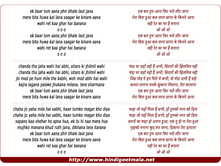 lyrics of song Ek Bar Tum Aana Phir Bhale Laut Jana