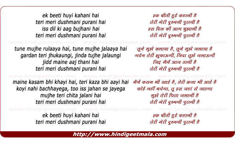 lyrics of song Ek Beeti Hui Kahani Hai