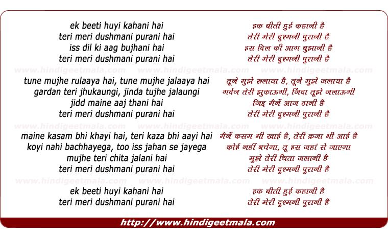 lyrics of song Ek Beeti Hui Kahani Hai