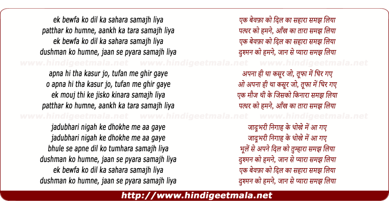 lyrics of song Ek Bewfa Ko Dil Kaa Sahara Samajh Liya